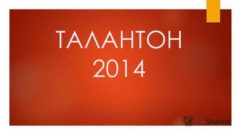 ТАЛАНТОН 2014
