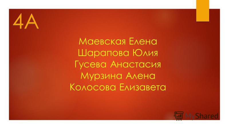 Маевская Елена Шарапова Юлия Гусева Анастасия Мурзина Алена Колосова Елизавета 4А