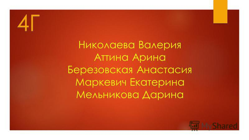 Николаева Валерия Аттина Арина Березовская Анастасия Маркевич Екатерина Мельникова Дарина 4Г