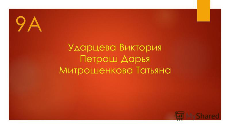 Ударцева Виктория Петраш Дарья Митрошенкова Татьяна 9А