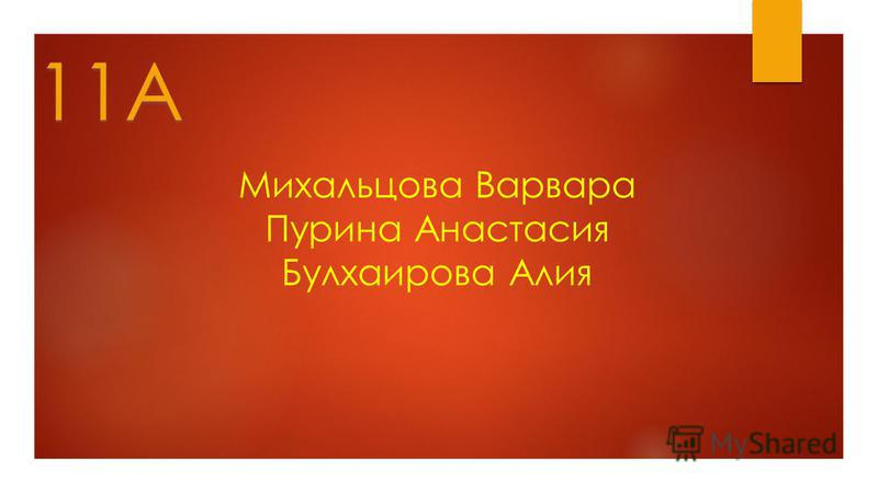 Михальцова Варвара Пурина Анастасия Булхаирова Алия 11А