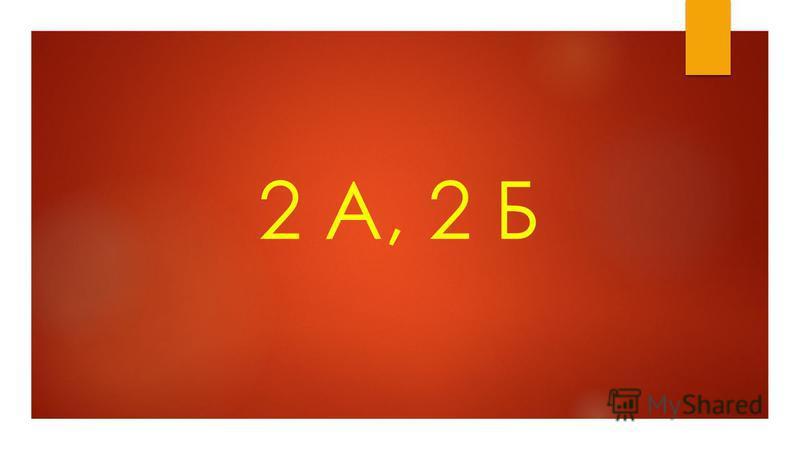 2 А, 2 Б