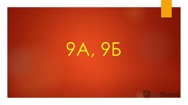 9А, 9Б