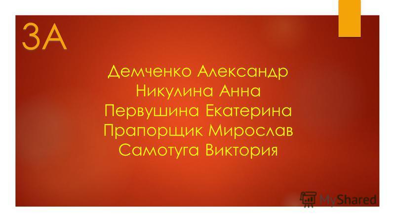 Демченко Александр Никулина Анна Первушина Екатерина Прапорщик Мирослав Самотуга Виктория 3А