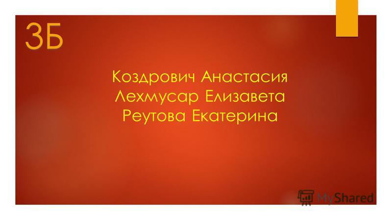 Коздрович Анастасия Лехмусар Елизавета Реутова Екатерина 3Б