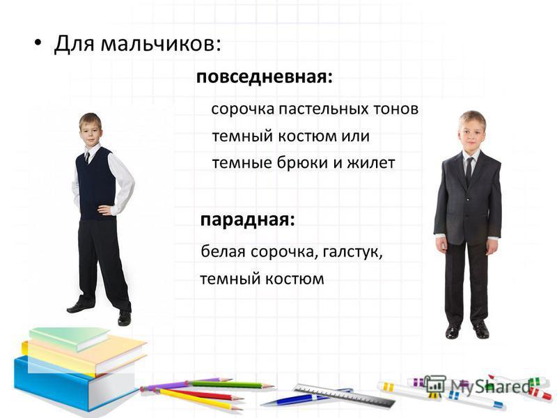 Для мальчиков: повседневная: сорочка пастельных тонов темный костюм или темные брюки и жилет парадная: белая сорочка, галстук, темный костюм