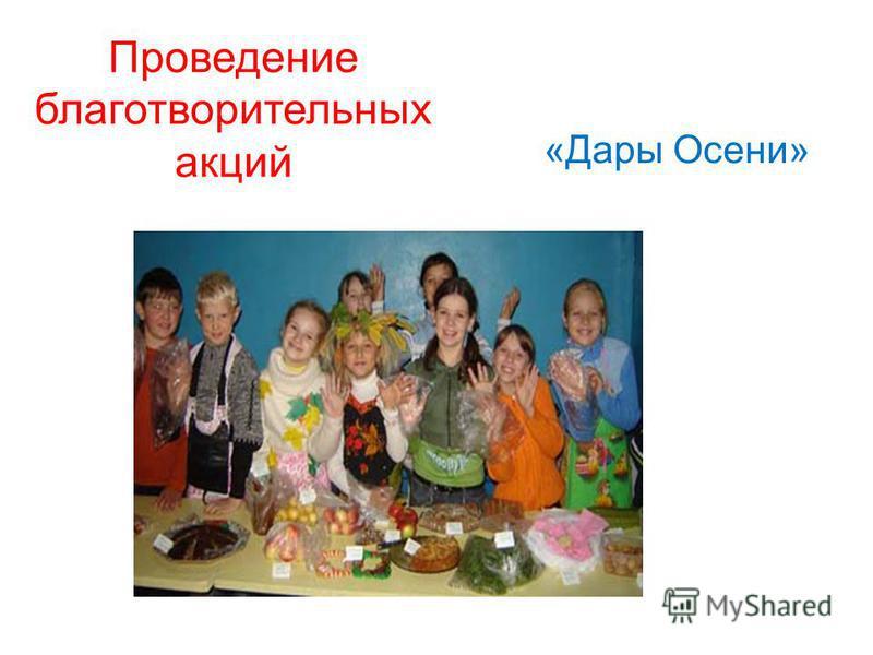 Проведение благотворительных акций «Дары Осени»