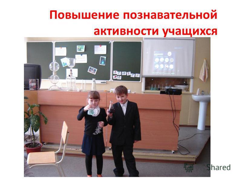 Повышение познавательной активности учащихся