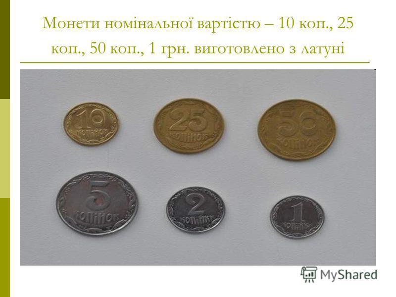 Монети номінальної вартістю – 10 коп., 25 коп., 50 коп., 1 грн. виготовлено з латуні