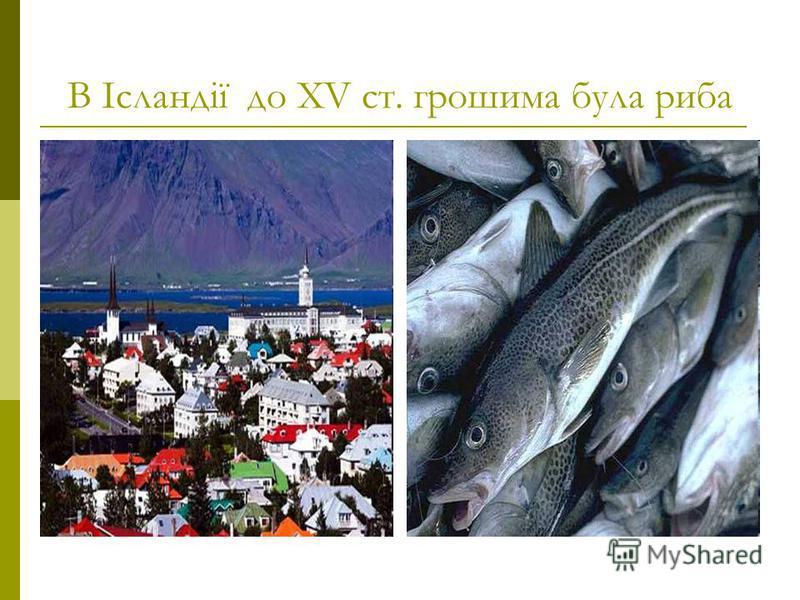 В Ісландії до XV ст. грошима була риба