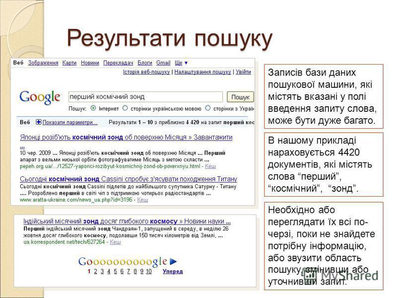 Результати пошуку Записів бази даних пошукової машини, які містять вказані у полі введення запиту слова, може бути дуже багато. В нашому прикладі нараховується 4420 документів, які містять слова перший, космічний, зонд. Необхідно або переглядати їх в