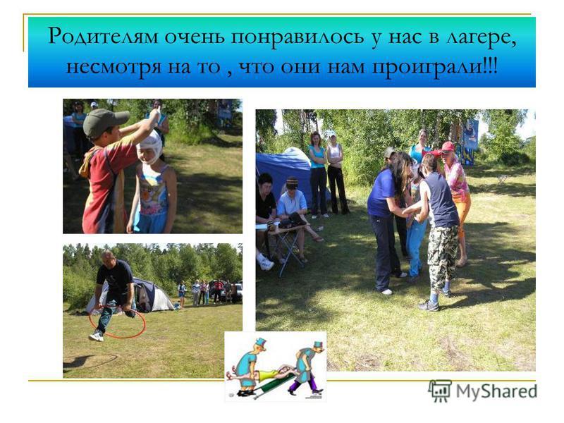 Родителям очень понравилось у нас в лагере, несмотря на то, что они нам проиграли!!!