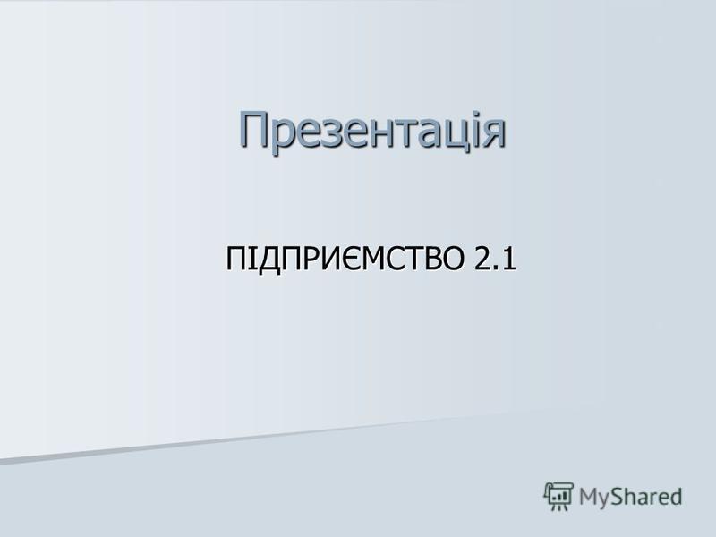 Презентація ПІДПРИЄМСТВО 2.1
