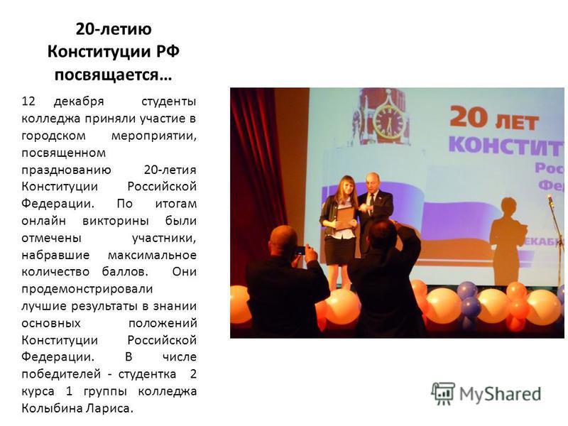 20-летию Конституции РФ посвящается… 12 декабря студенты колледжа приняли участие в городском мероприятии, посвященном празднованию 20-летия Конституции Российской Федерации. По итогам онлайн викторины были отмечены участники, набравшие максимальное