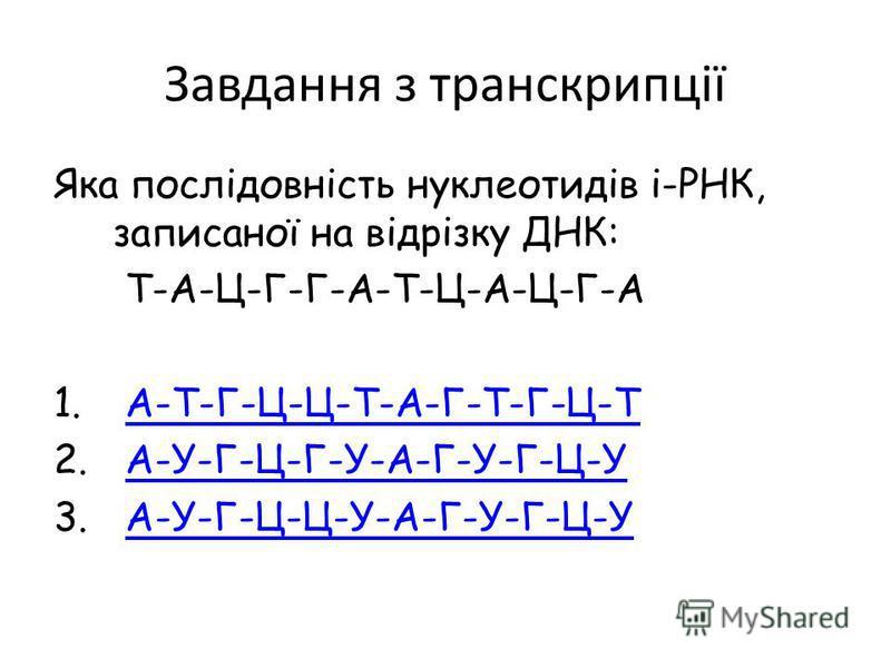 Завдання з транскрипції Яка послідовність нуклеотидів і-РНК, записаної на відрізку ДНК: Т-А-Ц-Г-Г-А-Т-Ц-А-Ц-Г-А 1. А-Т-Г-Ц-Ц-Т-А-Г-Т-Г-Ц-ТА-Т-Г-Ц-Ц-Т-А-Г-Т-Г-Ц-Т 2. А-У-Г-Ц-Г-У-А-Г-У-Г-Ц-УА-У-Г-Ц-Г-У-А-Г-У-Г-Ц-У 3. А-У-Г-Ц-Ц-У-А-Г-У-Г-Ц-УА-У-Г-Ц-Ц-У-