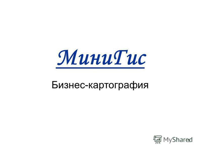 1 Мини Гис Бизнес-картография Титул