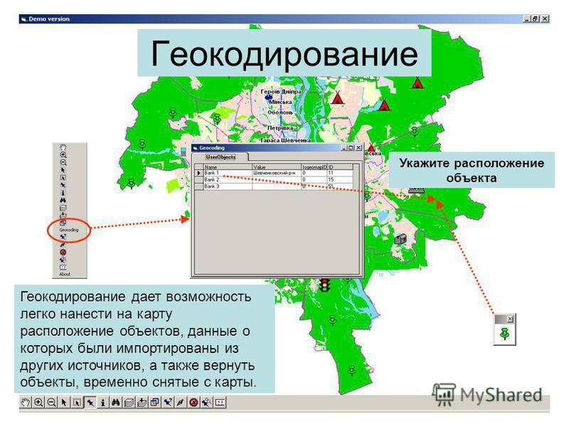 39 Геокодирование Укажите расположение объекта Геокодирование дает возможность легко нанести на карту расположение объектов, данные о которых были импортированы из других источников, а также вернуть объекты, временно снятые с карты.