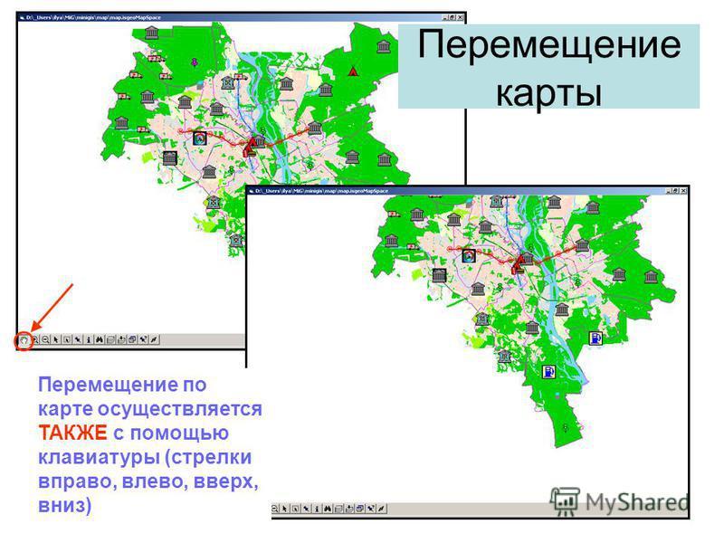 5 Перемещение карты Перемещение по карте осуществляется ТАКЖЕ с помощью клавиатуры (стрелки вправо, влево, вверх, вниз)
