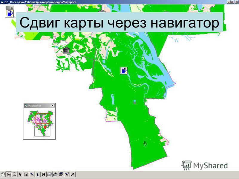 8 Сдвиг карты через навигатор