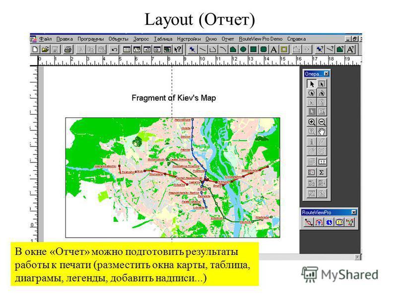 Layout (Отчет) В окне «Отчет» можно подготовить результаты работы к печати (разместить окна карты, таблица, диаграммы, легенды, добавить надписи...)