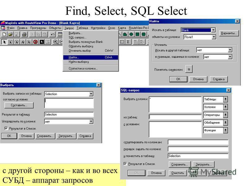Find, Select, SQL Select с другой стороны – как и во всех СУБД – аппарат запросов