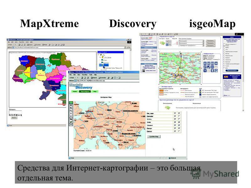 MapXtremeDiscoveryisgeoMap Средства для Интернет-картографии – это большая отдельная тема.