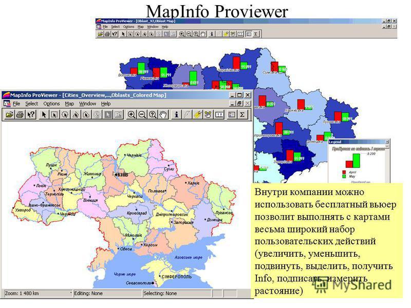 MapInfo Proviewer Внутри компании можно использовать бесплатный вьюер позволит выполнять с картами весьма широкий набор пользовательских действий (увеличить, уменьшить, подвинуть, выделить, получить Info, подписать, измерить расстояние)