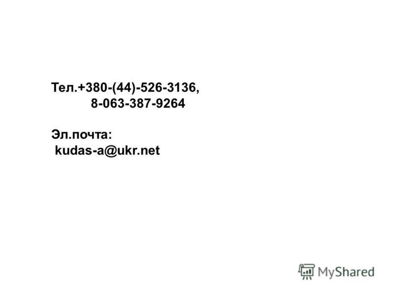 Тел.+380-(44)-526-3136, 8-063-387-9264 Эл.почта: kudas-a@ukr.net