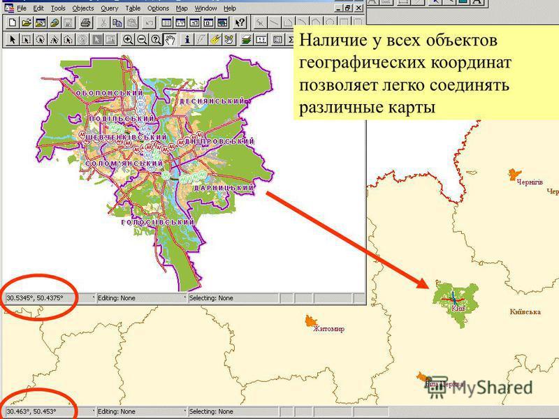 Наличие у всех объектов географических координат позволяет легко соединять различные карты