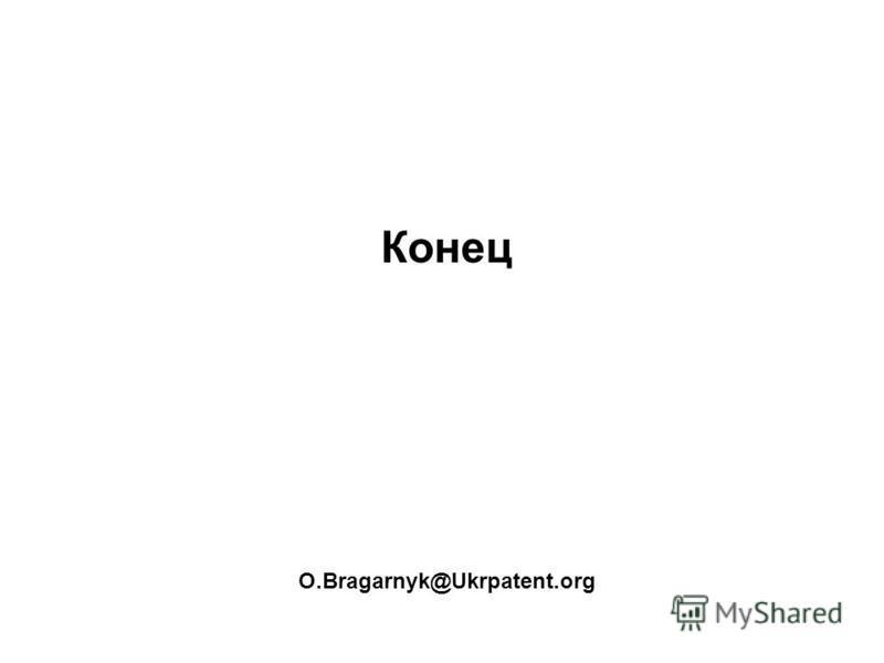 Конец O.Bragarnyk@Ukrpatent.org