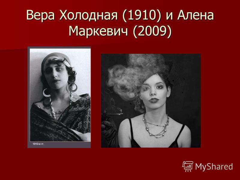 Вера Холодная (1910) и Алена Маркевич (2009)