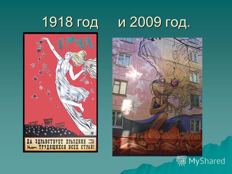 1918 год и 2009 год.