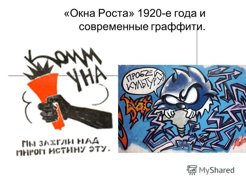 «Окна Роста» 1920-е года и современные граффити.
