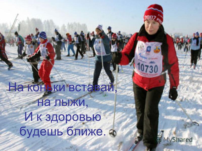 На коньки вставай, на лыжи, И к здоровью будешь ближе.