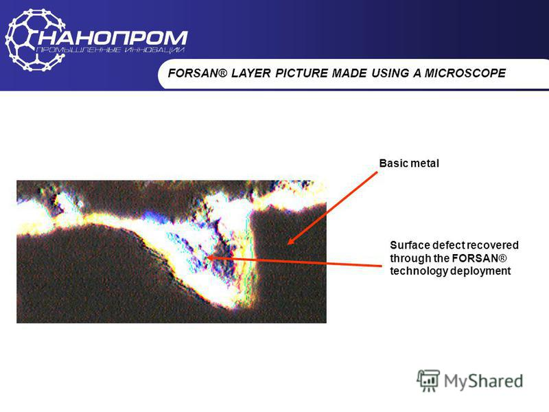 НАНОПРОМ Промышленные инновации FORSAN® LAYER PICTURE MADE USING A MICROSCOPE Basic metal Surface defect recovered through the FORSAN® technology deployment