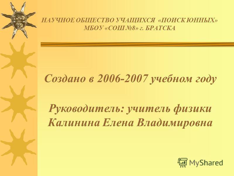 Создано в 2006-2007 учебном году Руководитель: учитель физики Калинина Елена Владимировна