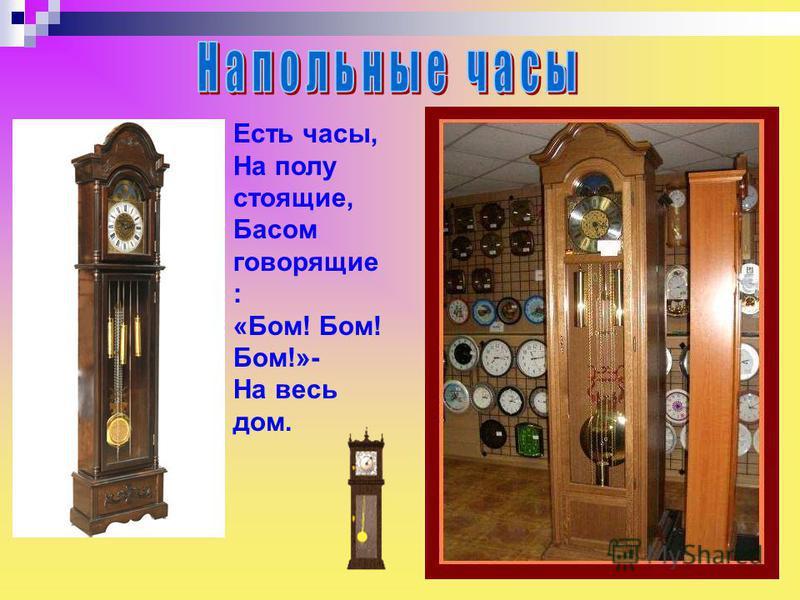 Есть часы, На полу стоящие, Басом говорящие : «Бом! Бом! Бом!»- На весь дом. Есть часы, на полу стоящие, басом говорящие: «бом! Бом! Бом!»- На весь дом.