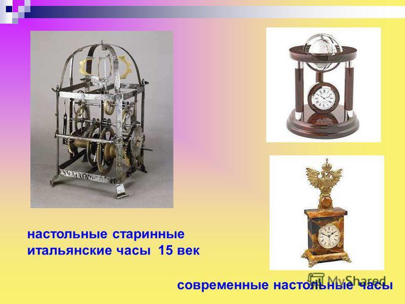 настольные старинные итальянские часы 15 век современные настольные часы Настольные старинные итальянские часы 15 век. Современные настольные часы.