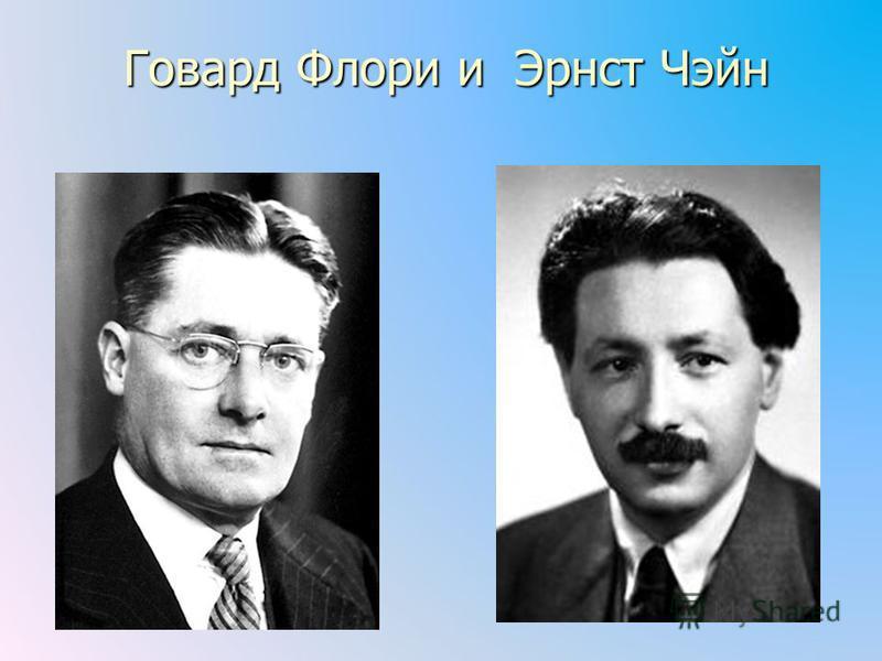 Говард Флори и Эрнст Чэйн
