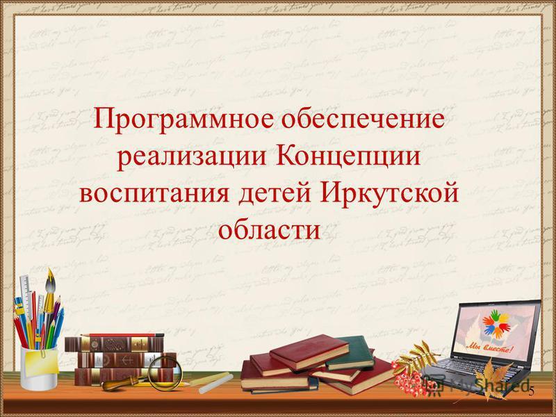 Программное обеспечение реализации Концепции воспитания детей Иркутской области 5