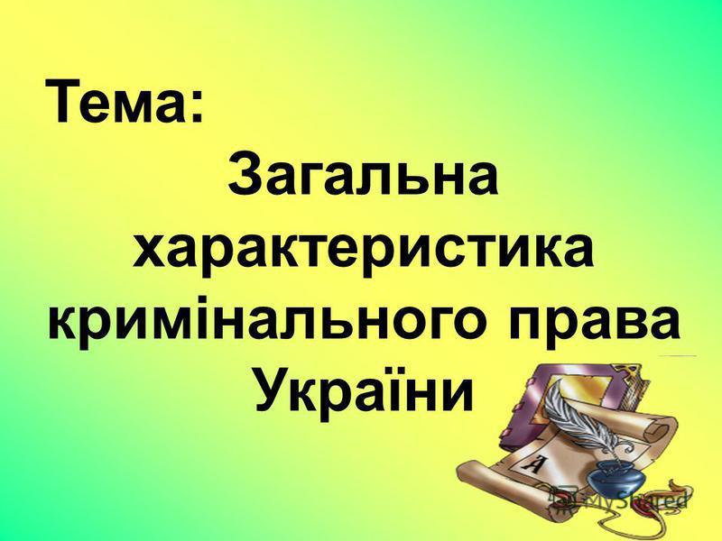 4 Тема: Загальна характеристика кримінального права України
