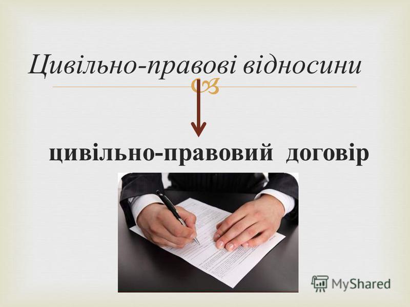 Цивільно - правові відносини цивільно - правовий договір