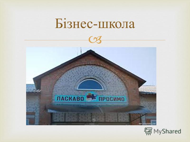Бізнес - школа