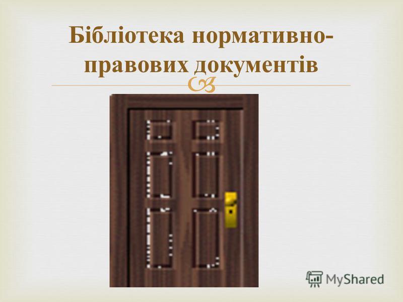 Бібліотека нормативно - правових документів