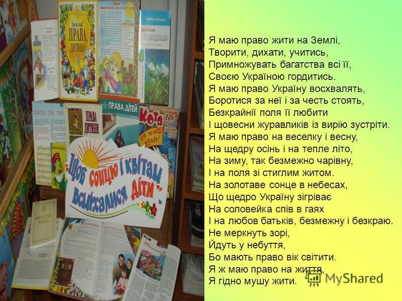 Я маю право жити на Землі, Творити, дихати, учитись, Примножувать багатства всі її, Своєю Україною гордитись. Я маю право Україну восхвалять, Боротися за неї і за честь стоять, Безкрайнії поля її любити І щовесни журавликів із вирію зустріти. Я маю п
