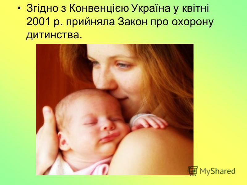 Згідно з Конвенцією Україна у квітні 2001 р. прийняла Закон про охорону дитинства.