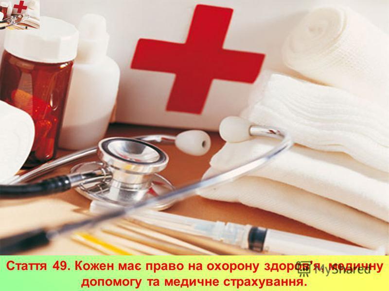 Стаття 49. Кожен має право на охорону здоров'я, медичну допомогу та медичне страхування.