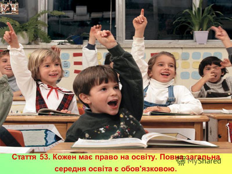 Стаття 53. Кожен має право на освіту. Повна загальна середня освіта є обов'язковою.