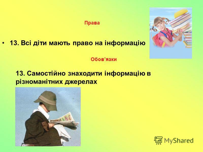 13. Всі діти мають право на інформацію 13. Самостійно знаходити інформацію в різноманітних джерелах Права Обовязки