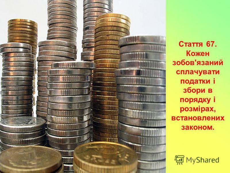 Стаття 67. Кожен зобов'язаний сплачувати податки і збори в порядку і розмірах, встановлених законом.